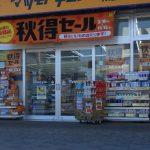 マツモトキヨシエミオ狭山市店 834m 徒歩11分(周辺)