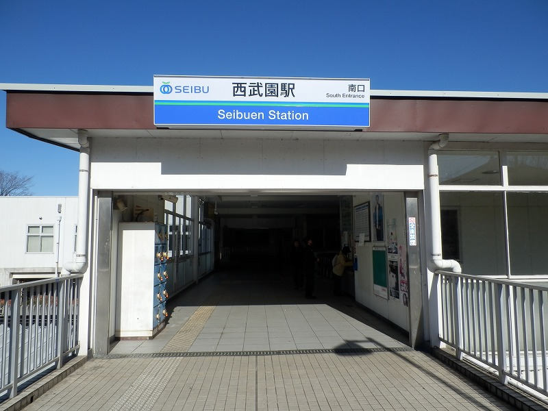 西武園駅写真