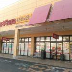 スギ薬局所沢北原店 938m 徒歩12分(周辺)