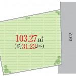更地 31.23坪(間取)