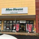 マックハウススーパーストアヤオコーマーケットシティ所沢店 800m 徒歩10分(周辺)