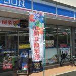 ローソン 武蔵村山中央三丁目店 7分(周辺)