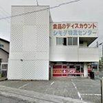 シモダディスカウントセンター 中央店 290m 4分(周辺)