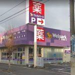 ウェルパーク狭山中央店 300m 徒歩4分(周辺)
