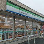 ファミリーマート所沢ニュータウン店 632m 徒歩8分(周辺)